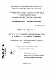 Местное самоуправление в системе властных отношений в Российской  Полный текст автореферата диссертации по теме Местное самоуправление в системе властных отношений в Российской Федерации
