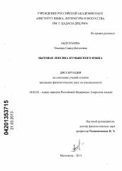 Бытовая лексика кумыкского языка автореферат и диссертация по  Полный текст автореферата диссертации по теме Бытовая лексика кумыкского языка