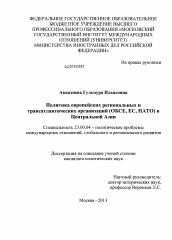 Политика европейских региональных и трансатлантических организаций  Полный текст автореферата диссертации по теме Политика европейских региональных и трансатлантических организаций ОБСЕ ЕС НАТО в Центральной Азии