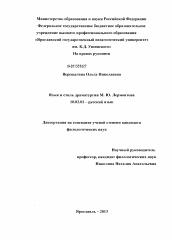 Стиль и язык диссертации 7226
