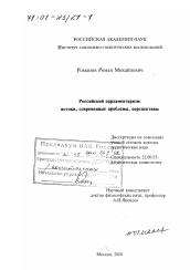 Российский парламентаризм автореферат и диссертация по  Диссертация по социологии на тему Российский парламентаризм
