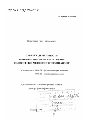 Субъект деятельности и информационные технологии автореферат и  Диссертация по философии на тему Субъект деятельности и информационные технологии