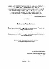 Роль дипломатии в формировании имиджа России на современном этапе  Диссертация по истории на тему Роль дипломатии в формировании имиджа России на современном этапе