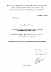 диссертация лоббизм Экологический лоббизм в России и Европейском  Современные модели взаимодействия бизнес структур и органов Диссертация по политологии на тему Современные модели взаимодействия бизнес