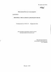 Интернет СМИ в аспекте авторского права автореферат и  Диссертация по филологии на тему Интернет СМИ в аспекте авторского права