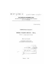 Физика Средней Азии в ix xiii вв автореферат и диссертация по  Диссертация по истории на тему Физика Средней Азии в ix xiii вв
