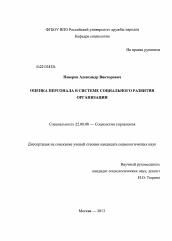 Оценка персонала в системе социального развития организации  Диссертация по социологии на тему Оценка персонала в системе социального развития организации