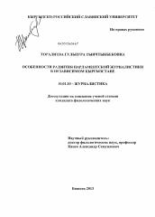 Особенности развития парламентской журналистики в Кыргызстане  Диссертация по филологии на тему Особенности развития парламентской журналистики в Кыргызстане