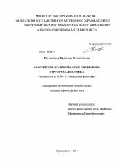 Российское правосознание специфика структура динамика  Полный текст автореферата диссертации по теме Российское правосознание специфика структура динамика