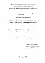 Межпарламентское сотрудничество как форма представления  Диссертация по политологии на тему Межпарламентское сотрудничество как форма представления национальных интересов