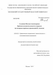 Проблема интертекстуальности в переводе автореферат и  Диссертация по филологии на тему Проблема интертекстуальности в переводе