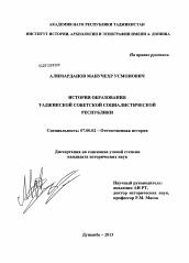История образования Таджикской советской социалистической  Диссертация по истории на тему История образования Таджикской советской социалистической республики