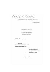 Полисемия терминов медицинских наук автореферат и диссертация по  Диссертация по филологии на тему Полисемия терминов медицинских наук