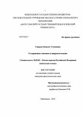 Устаревшая лексика в аварском языке автореферат и диссертация по  Диссертация по филологии на тему Устаревшая лексика в аварском языке