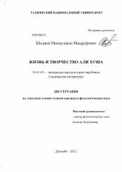 Жизнь и творчество Али Хуша автореферат и диссертация по  Диссертация по филологии на тему Жизнь и творчество Али Хуша
