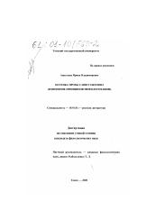 Поэтика прозы Саши Соколова автореферат и диссертация по  Диссертация по филологии на тему Поэтика прозы Саши Соколова