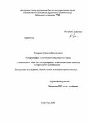 Историография монгольского государства и права автореферат и  Диссертация по истории на тему Историография монгольского государства и права