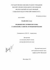 Медицинские терминосистемы автореферат и диссертация по  Диссертация по филологии на тему Медицинские терминосистемы
