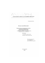 Стратегическое планирование в системе политического управления  Диссертация по социологии на тему Стратегическое планирование в системе политического управления крупного российского города