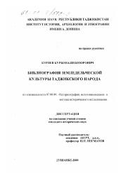 Библиография земледельческой культуры таджикского народа  Диссертация по истории на тему Библиография земледельческой культуры таджикского народа