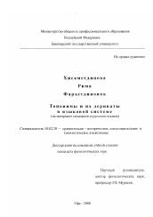 Топонимы и их дериваты в языковой системе автореферат и  Диссертация по филологии на тему Топонимы и их дериваты в языковой системе
