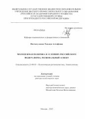 Молодежная политика в условиях российского федерализма  Диссертация по политологии на тему Молодежная политика в условиях российского федерализма