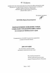 Репродуктивное поведение семьи социально управленческий аспект  Полный текст автореферата диссертации по теме Репродуктивное поведение семьи социально управленческий аспект