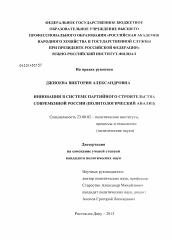 Инновации в системе партийного строительства современной России  Диссертация по политологии на тему Инновации в системе партийного строительства современной России