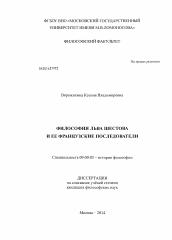 Философия Льва Шестова и ее французские последователи  Диссертация по философии на тему Философия Льва Шестова и ее французские последователи