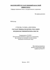 Государственная политика РФ в сфере продовольственной безопасности  Диссертация по политологии на тему Государственная политика РФ в сфере продовольственной безопасности