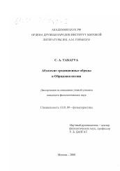 Абхазские традиционные обряды и обрядовая поэзия автореферат и  Диссертация по филологии на тему Абхазские традиционные обряды и обрядовая поэзия