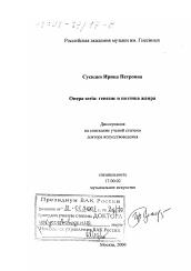 Опера seria автореферат и диссертация по искусствоведению  Диссертация по искусствоведению на тему Опера seria