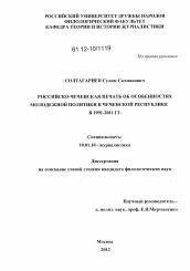Российско чеченская печать об особенностях молодежной политики в  Полный текст автореферата диссертации по теме Российско чеченская печать об особенностях молодежной политики в Чеченской Республике