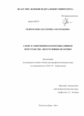 Сленг в современном коммуникативном пространстве автореферат и  Диссертация по филологии на тему Сленг в современном коммуникативном пространстве