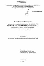 Карьерные пути и социальная мобильность политической элиты  Диссертация по социологии на тему Карьерные пути и социальная мобильность политической элиты Волгоградской области