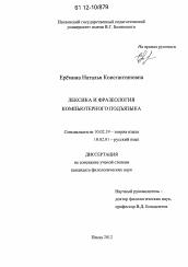 Лексика и фразеология компьютерного подъязыка автореферат и  Диссертация по филологии на тему Лексика и фразеология компьютерного подъязыка