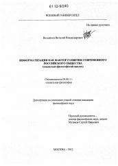Информатизация как фактор развития современного российского  Диссертация по философии на тему Информатизация как фактор развития современного российского общества