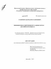 Инфинитив в современном таджикском и английском языках  Диссертация по филологии на тему Инфинитив в современном таджикском и английском языках