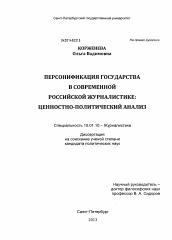 Персонификация государства в современной российской журналистике  Диссертация по филологии на тему Персонификация государства в современной российской журналистике