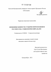 Жизненные ценности студенческой молодежи в России и США  Полный текст автореферата диссертации по теме Жизненные ценности студенческой молодежи в России и США