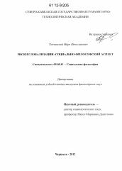 Риски глобализации автореферат и диссертация по философии  Диссертация по философии на тему Риски глобализации