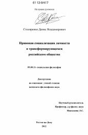 Правовая социализация личности в трансформирующемся российском  Диссертация по философии на тему Правовая социализация личности в трансформирующемся российском обществе