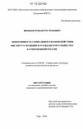 Эффективность социального взаимодействия института полиции и  Полный текст автореферата диссертации по теме Эффективность социального взаимодействия института полиции и гражданского общества в современной России