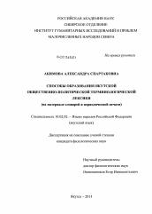 Способы образования якутской общественно политической  Диссертация по филологии на тему Способы образования якутской общественно политической терминологической лексики