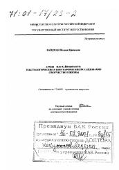 Архив П И Чайковского автореферат и диссертация по  Оглавление научной работы автор диссертации доктора искусствоведения Вайдман Полина Ефимовна
