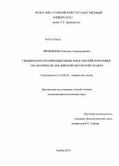 Гендерная категоризация объектов в английском языке автореферат  Диссертация по филологии на тему Гендерная категоризация объектов в английском языке