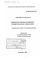 Социальная политика российского государства в е годы xix  Диссертация по истории на тему Социальная политика российского государства в 60 90 е