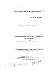 Скачать реферат на тему социальные проблемы где заказать курсовую работу в ульяновске