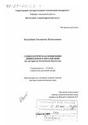 Социологическая концепция дошкольного образования автореферат и  Диссертация по социологии на тему Социологическая концепция дошкольного образования