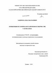 Концепция исторического времени в творчестве Р Козеллека  Диссертация по истории на тему Концепция исторического времени в творчестве Р Козеллека